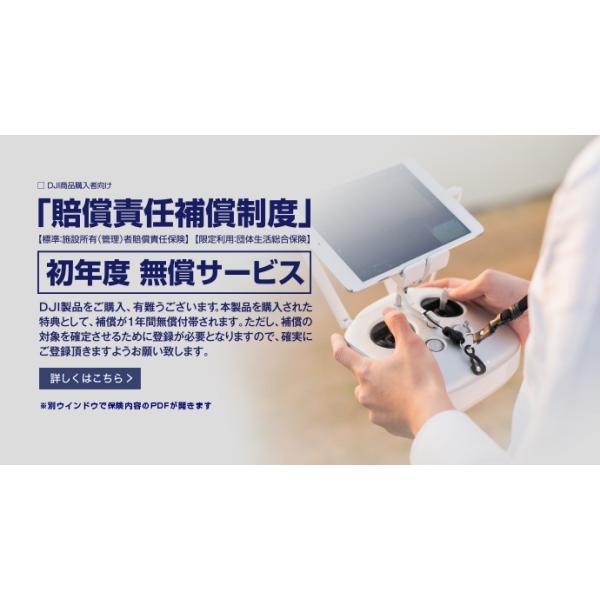 DJI ドローン Mavic Air 国内正規品 賠償責任保険初年度無償|rct-one|20