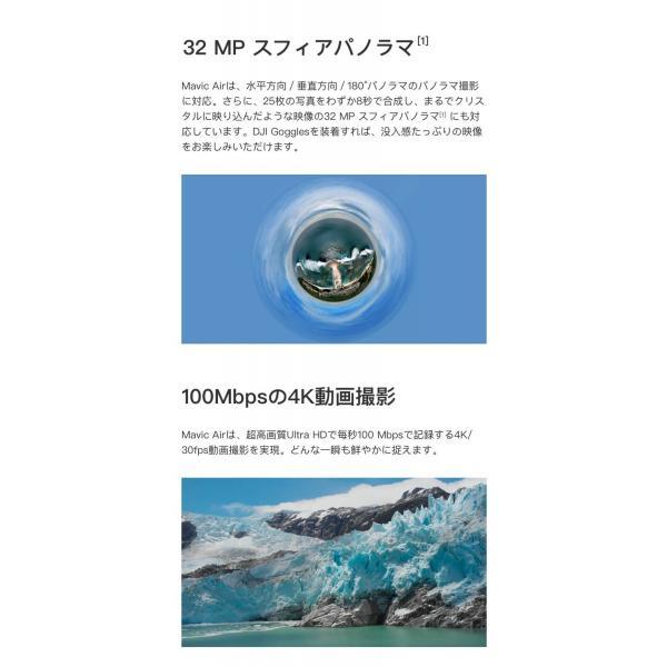 DJI ドローン Mavic Air 国内正規品 賠償責任保険初年度無償|rct-one|09