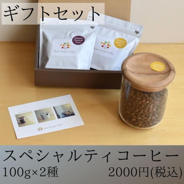 スペシャルティコーヒー 2種飲み比べ エチオピア 100g 2種 ギフトボックス入りセット|rdc