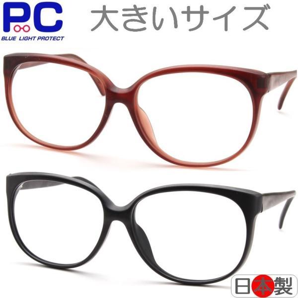 老眼鏡 日本製 ブルーライトカット メガネ産地 鯖江 男性 女性 メンズ レディース シニアグラス 大きめ おしゃれ 大きいサイズ さばえ製 メガネの町 SERU-HY