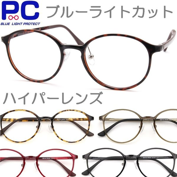 老眼鏡 ブルーライトカット おしゃれ メンズ レディース 男性 軽いウルテム シニアグラス 女性 +0.5 +0.75 +1.0〜+3.5 レビュー高評価 03nm