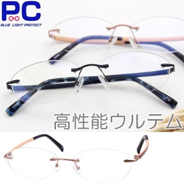 老眼鏡 最新2021モデル おしゃれ メンズ レディース ブルーライトカット フチなし 縁なし リムレス ウルテム PCメガネ 軽い 男性 女性 シニアグラス