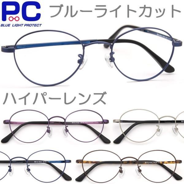 老眼鏡 PCメガネ ブルーライトカット おしゃれ 男性用 女性用 メンズ レディース 度数 度なし +0.5 +1.0〜+3.5 シニアグラス メタル ウルテム材 04HY