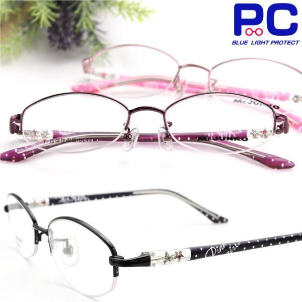 老眼鏡 レディース 女性用 おしゃれ ブルーライトカット ブランド ミスタージュンコ シニアグラス PC老眼鏡 度なし PCメガネ 高品質 高級フレーム 2003