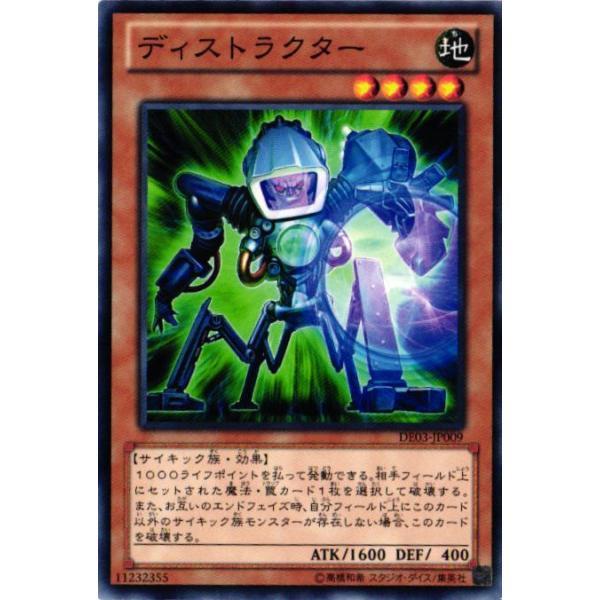 DE03-JP009ディストラクター(ノーマル)効果遊戯王