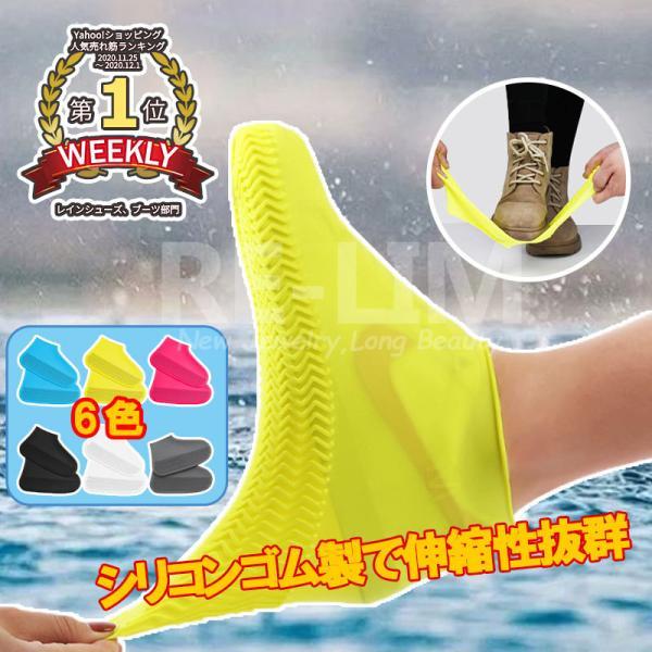 レインシューズカバーレディースメンズシリコーン靴カバー防水雨具厚め滑り止め耐摩耗子供用屋外レインブーツ2枚セット