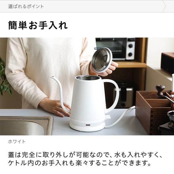 電気ケトル ケトル おしゃれ 送料無料 電気ポット 電気やかん 湯沸かしケトル 湯沸かし器 ステンレス コーヒードリップ 細口 スリムノズル 北欧 かわいい|re-pro|12