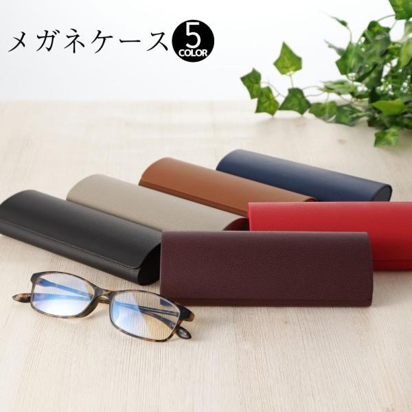 メガネケース おしゃれ レディース メンズ ハード 【メガネケース】メガネ・老眼鏡の携帯に便利 【選べる5カラー】|readingglasses
