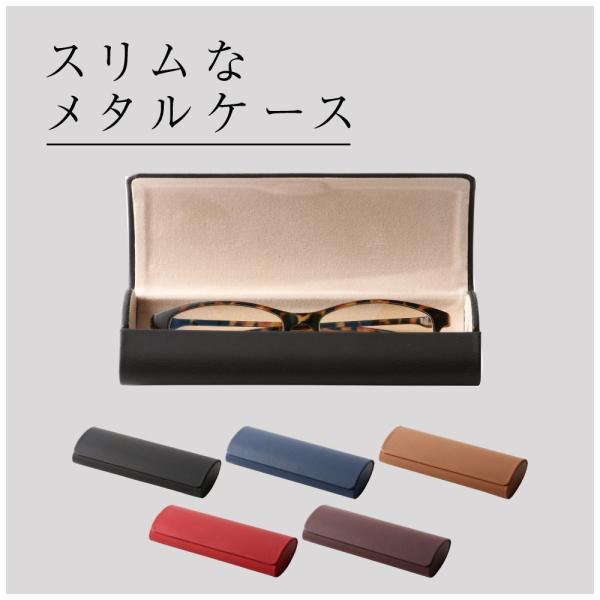 メガネケース おしゃれ レディース メンズ ハード 【メガネケース】メガネ・老眼鏡の携帯に便利 【選べる5カラー】|readingglasses|02