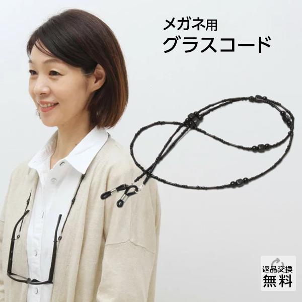 老眼鏡アクセサリー グラスコード メガネストラップ メガネチェーン 首から吊るせてとっても便利 ビーズハンドメイド ブラック(GC-003)