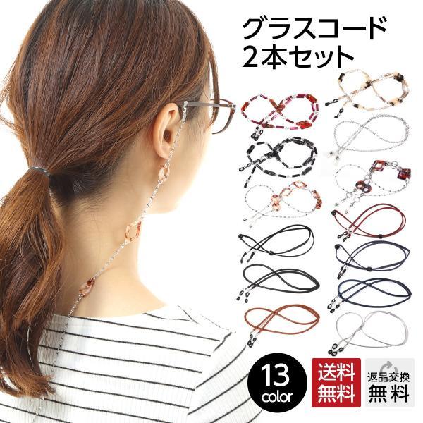 メガネチェーン 選べる2本セット 全13タイプ ストラップ グラスコード 眼鏡チェーン おしゃれ 軽い メガネコード メガネホルダーレザー調|readingglasses