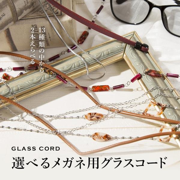 メガネチェーン 選べる2本セット 全13タイプ ストラップ グラスコード 眼鏡チェーン おしゃれ 軽い メガネコード メガネホルダーレザー調|readingglasses|02