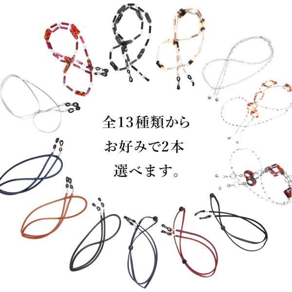 メガネチェーン 選べる2本セット 全13タイプ ストラップ グラスコード 眼鏡チェーン おしゃれ 軽い メガネコード メガネホルダーレザー調|readingglasses|03