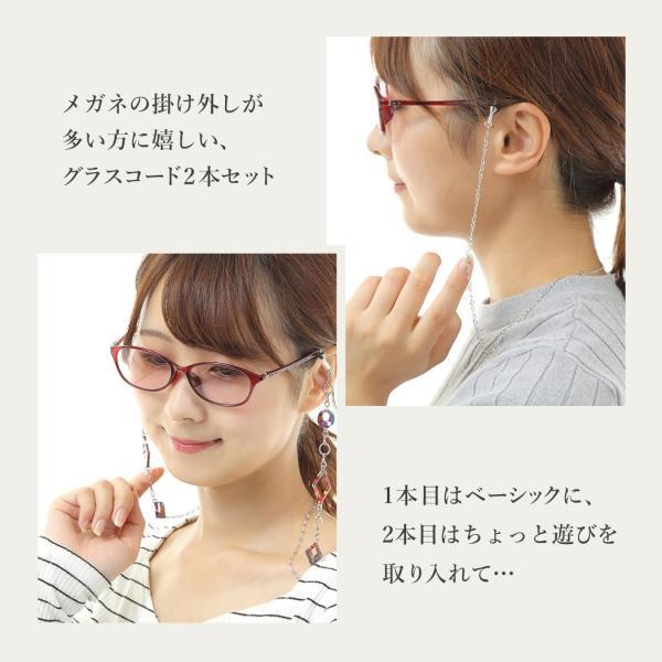 メガネチェーン 選べる2本セット 全13タイプ ストラップ グラスコード 眼鏡チェーン おしゃれ 軽い メガネコード メガネホルダーレザー調|readingglasses|04