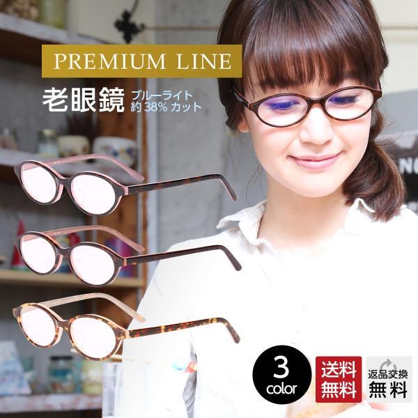 老眼鏡 ブルーライトカット リーディンググラス おしゃれシニアグラス 女性用 レディース 高級アセテート使用 オーバルモデル(M-110)ケース付|readingglasses