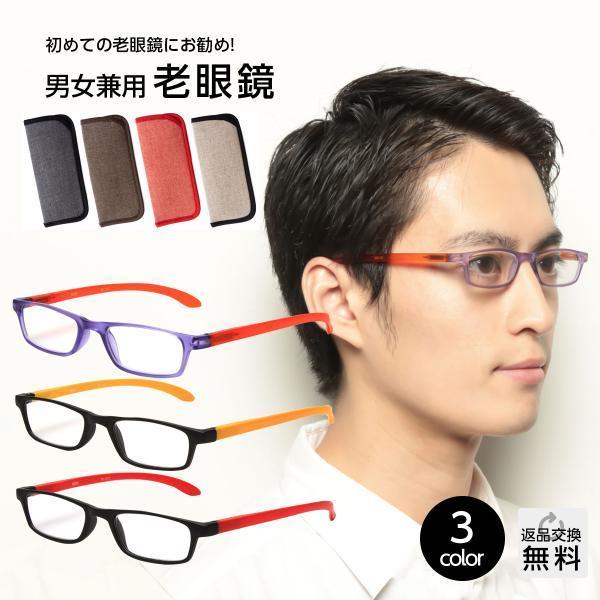 【お試し老眼鏡】 老眼鏡 おしゃれ リーディンググラス おしゃれシニアグラス 男性用 女性用 メンズ レディース バネ丁番 (M-202) ケースプレゼント|readingglasses