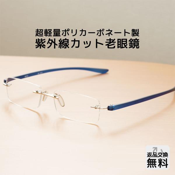 敬老の日 老眼鏡 ふちなしメガネ 紫外線カット (M-303)|readingglasses