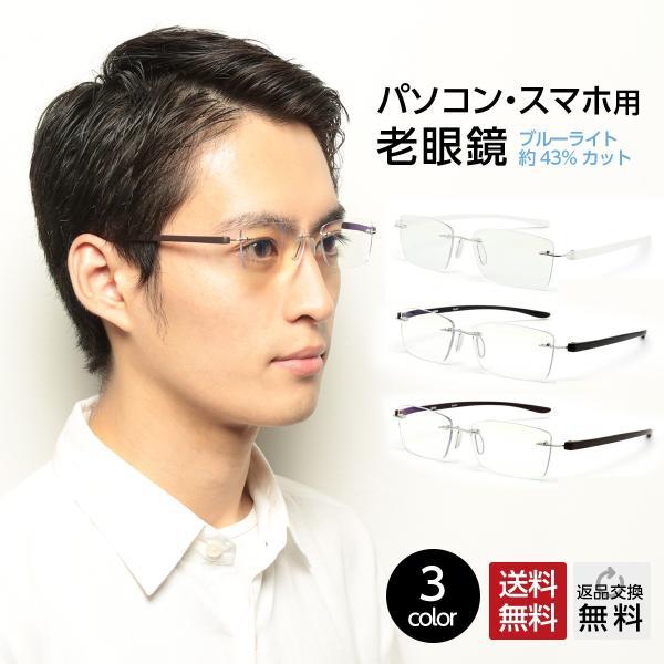 父の日 老眼鏡 ふちなしメガネ ブルーライトカット 紫外線カット (M-307N)|readingglasses