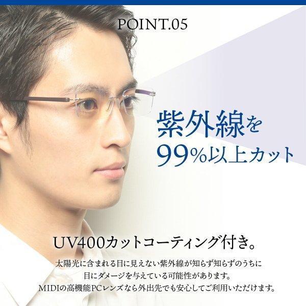 父の日 老眼鏡 ふちなしメガネ ブルーライトカット 紫外線カット (M-307N)|readingglasses|12
