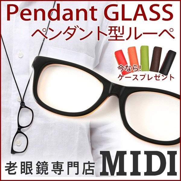首からかけれる おしゃれなルーペ ペンダントグラス アクセサリー 高級素材アセテート使用 ブラック&オレンジ (PG-001)  紐は全5色!