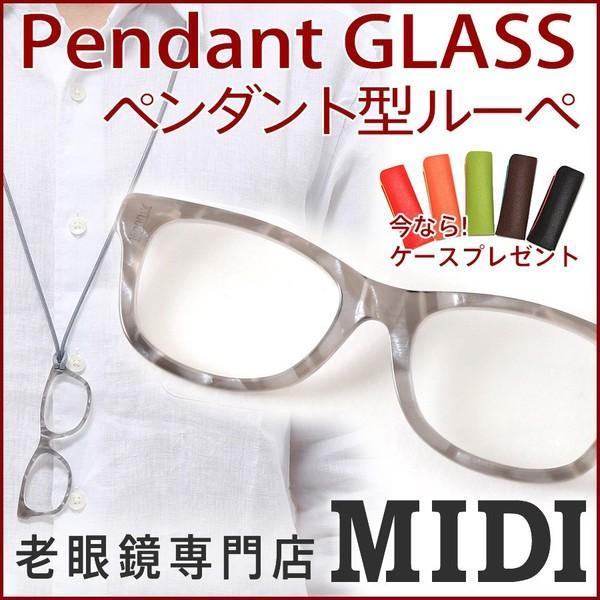 首からかけれる おしゃれなルーペ ペンダントグラス アクセサリー 高級素材アセテート使用 スモークグレー (PG-001) 紐は全5色!