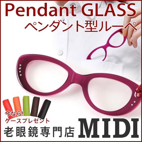 首からかけれる おしゃれなルーペ ペンダントグラス アクセサリー 高級素材アセテート使用 バーガンディ(PG-002) 紐は全5色!
