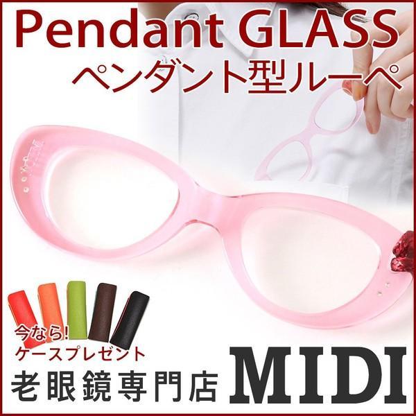 首からかけれる おしゃれなルーペ ペンダントグラス アクセサリー 高級素材アセテート使用 クリアピンク (PG-002) 紐は全5色!