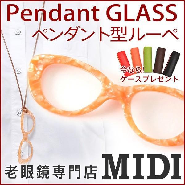 首からかけれる おしゃれなルーペ ペンダントグラス アクセサリー 高級素材アセテート使用 サーモンピンク (PG-002C4) 紐は全5色!
