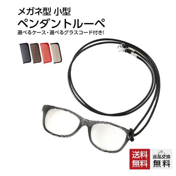首からかけれる おしゃれなルーペ ペンダントグラス アクセサリー 高級素材アセテート使用 ブラック(PG-003) 紐は全5色!