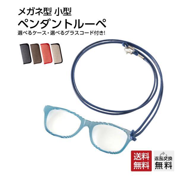 首からかけれる おしゃれなルーペ ペンダントグラス アクセサリー 高級素材アセテート使用 ブルー(PG-003) 紐は全5色!