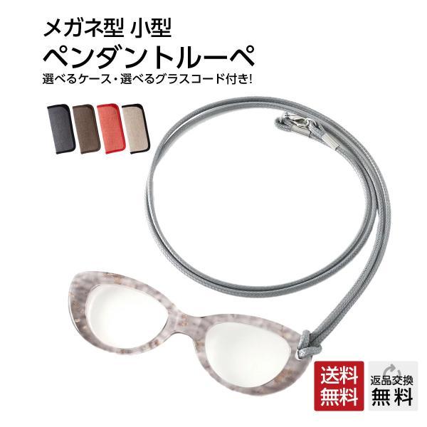 首からかけれる おしゃれなルーペ ペンダントグラス アクセサリー 高級素材アセテート使用 ダークブラウン&ゴールド(PG-004) 紐は全5色!