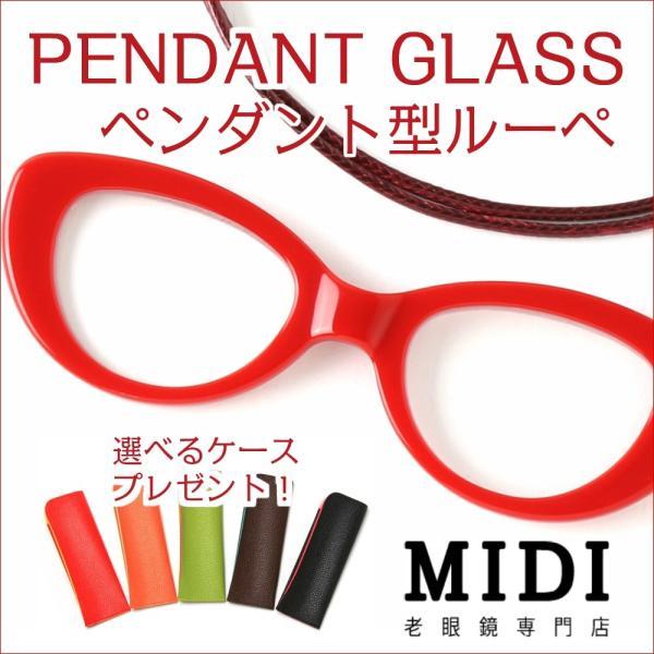 首からかけれる おしゃれなルーペ ペンダントグラス アクセサリー 高級素材アセテート使用 レッド(PG-002) 紐は全5色!