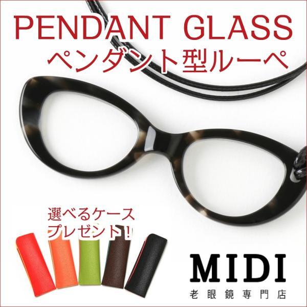 首からかけれる おしゃれなルーペ ペンダントグラス アクセサリー 高級素材アセテート使用 ユニバース(PG-002) 紐は全5色!
