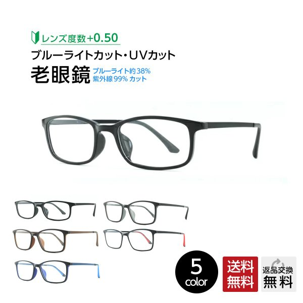 【交換・返品無料】はじめての老眼鏡に最適「レンズ度数+0.5」リーディンググラス ブルーライトカットとUV400で眼が疲れない!顔にフィットする形状記憶テンプル|readingglasses