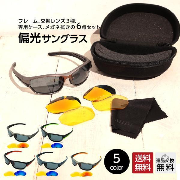 偏光サングラス 3種類の交換レンズ 専用ケース付き グレーレンズ・イエローレンズ・ ブルーミラーまたは レッドミラーレンズ