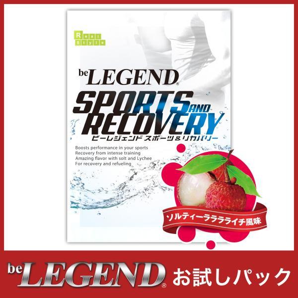 ビーレジェンド スポーツ&リカバリー ソルティーラララライチ風味【お試し】