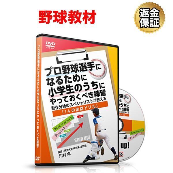 野球 教材 DVD プロ野球選手になるために小学生のうちにやっておくべき練習〜動作分析のスペシャリストが教える「14の走塁ドリル」〜