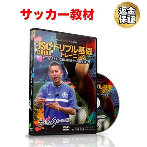 サッカー 教材 DVD わんぱくドリブル軍団JSC CHIBAのドリブル基礎トレーニング 初級編 ボールを蹴る