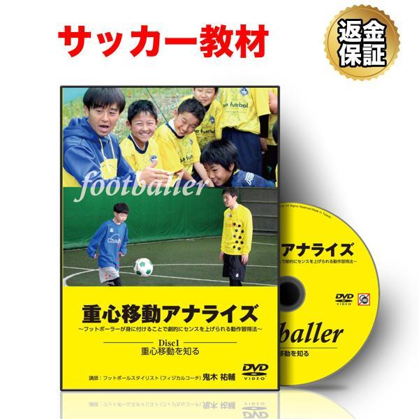 サッカー 教材 DVD 重心移動アナライズ〜フットボーラーが身に付けることで劇的にセンスを上げられる動作習得法〜重心移動を知る編〜