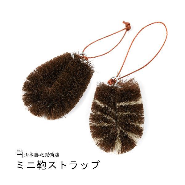 ストラップ 棕櫚たわし 和歌山県/山本勝之助商店(やまもとかつのすけしょうてん) ミニ鞄ストラップ