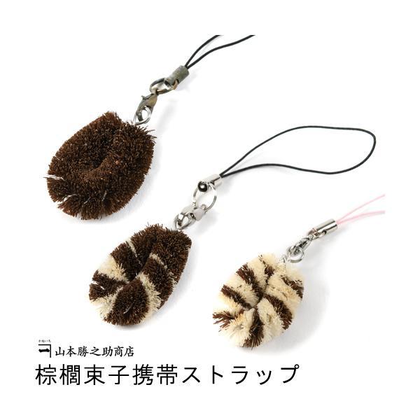 棕櫚たわし 携帯ストラップ 和歌山県/山本勝之助商店(やまもとかつのすけしょうてん) 棕櫚束子携帯ストラップ