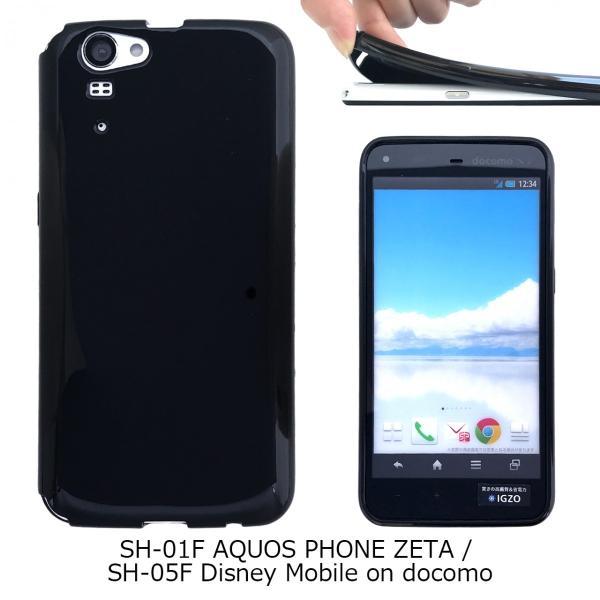 SH-01F AQUOS PHONE ZETA / Disney Mobile on docomo SH-05F 【 黒TPU 】sh01f sh05f  ソフトケース  ケース カバー やわらかい tpu ( ブラック 黒 ) black