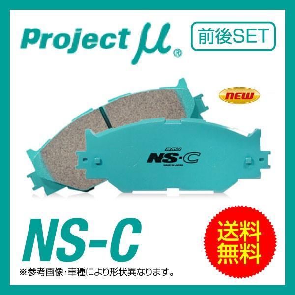 ユーノス100 BG8PE 89.11〜 Project μ プロジェクト・ミュー NS-C MAZDA NS-C 前後 送料込 ブレーキ パッド realspeed2