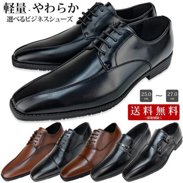 ビジネスシューズ革靴メンズストレートチップモンクストラップ幅広3EEEE甲高選べるおしゃれ走れる