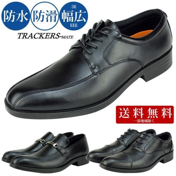 ビジネスシューズレインシューズ革靴メンズ防水防滑幅広3EEEE滑り止め雨梅雨フレッシャーズストレートチップビット安いお買い得