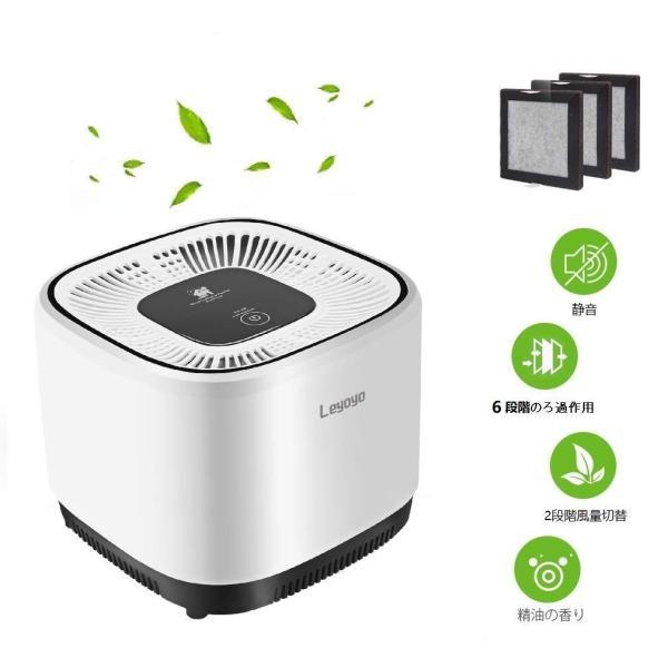 Leyoyo空気清浄機 イオン発生器 アロマディフューザー HEPAフィルター 小型 人気 静音 脱臭 風量調節可 タバコ 花粉 対策 ホコ