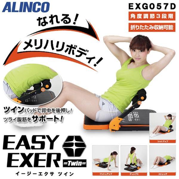 ALINCO(アルインコ) イージーエクサツイン EXG057D (腹筋 脇腹 胸部 太もも 腕部 エクササイズ用) reap 05