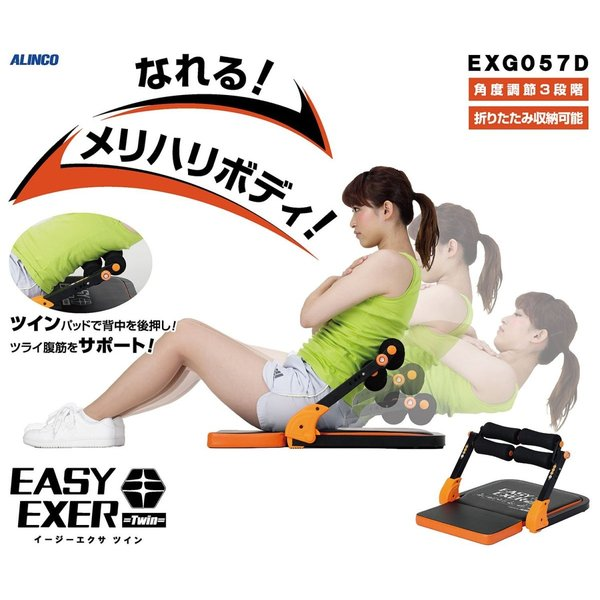ALINCO(アルインコ) イージーエクサツイン EXG057D (腹筋 脇腹 胸部 太もも 腕部 エクササイズ用) reap 08