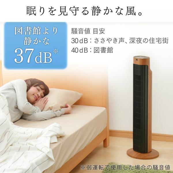 アイリスオーヤマ 扇風機 タワーファン タイマー付 リモコン付 リズム風付 木目調タイプ TWF-C72M