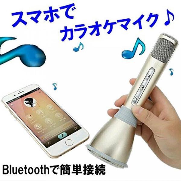 スマホ カラオケ ポータブル マイク スピーカー Bluetooth パーティー エコー NS-KARAMIC|rebias|05